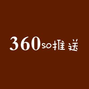 360自动推送
